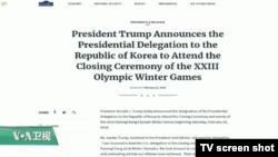 VOA连线(黄耀毅):伊万卡将率团参加冬奥闭幕,不会见朝鲜代表团