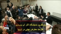 بزرگترین نمایشگاه آثار آی وی وی هنرمند معترض چینی در اروپا