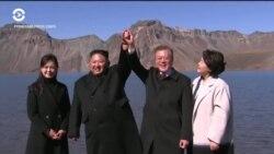 Саммит Корей в Пхеньяне: итоги