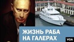 """Boris Nemsov va Leonid Martinyuk """"Galeradagi qulning hayoti"""" kitobchasida Rossiya prezidenti Vladimir Putinni davlat hisobiga boyiganlikda ayblaydi."""