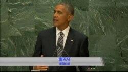奥巴马联大讲话 反思全球局势