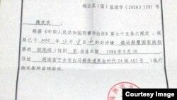 欧彪峰妻子魏欢欢12月25日收到株洲市公安局发出的监视居住通知书。(知情人士提供)