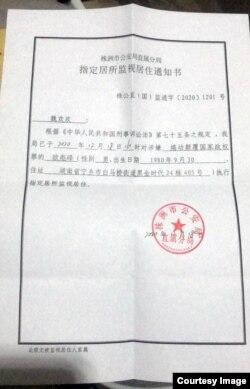 歐彪峰妻子魏歡歡12月25日收到株洲市公安局發出的監視居住通知書。 (知情人士提供)