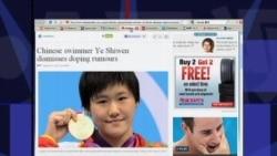 世界媒体看中国:金牌与骗局