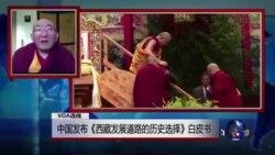 VOA连线:中国发布《西藏发展道路的历史选择》白皮书