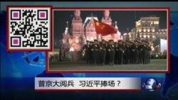 焦点对话:习近平捧场普京,中俄同盟浮现?