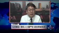 VOA连线: G20峰会: 维权人士遭严控 胡佳等被旅游