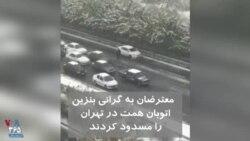 ویدیو ارسالی شما - ادامه اعتراضات به گرانی بنزین؛ معترضان اتوبان همت در تهران را مسدود کردند