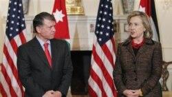 ملک عبدالله دوم، پادشاه اردن در ملاقات خود با هیلاری کلینتون، وزیر امور خارجه آمریکا، در واشنگتن - ۱۶ مه ۲۰۱۱