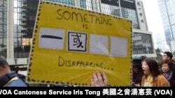 外籍人士高举标语象徵香港只剩下一国、两制逐渐消失 (摄影:美国之音汤惠芸)