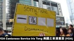 外籍人士高舉標語象徵香港只剩下一國、兩制逐漸消失 (攝影:美國之音湯惠芸)