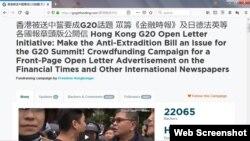 香港眾籌在多國主要報章刊登公開信呼籲G20關注逃犯條例修訂引起的爭議 (網頁截圖)