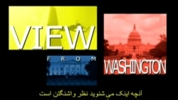 View From Washington: Religious Persecution In Iran