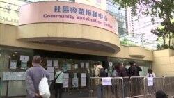 消息人士稱第三名港人接種科興新冠疫苗後死亡 香港疫苗接種仍在推進