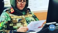 افغان خواتین فوجی فکر مند