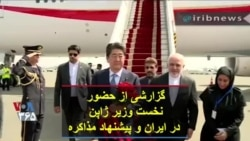 گزارشی از حضور نخست وزیر ژاپن در ایران و پیشنهاد مذاکره