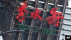 北京秀水街市场