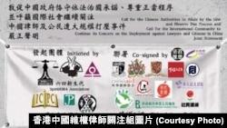 香港多個民間團體發起呼吁國際社會關注大規模打壓維權律師和公民的聲明聯署 (香港中國維權律師關注組圖片)