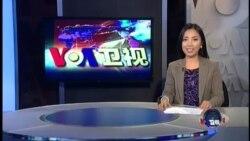 VOA卫视 (2014年9月14日 第一小时节目)