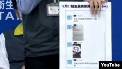 台灣衛生部門官員羅一鈞展示李文亮醫師示警新冠病毒微信截圖 (2020年4月16日)