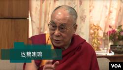 """达赖喇嘛向""""解密时刻""""讲述和恰扎仁波切通信经过"""