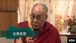 达赖喇嘛接受美国之音采访。
