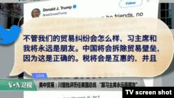 """VOA连线(黄耀毅):川普批评历任美国总统,""""跟习主席永远是朋友"""""""