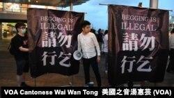 香港獨派學生團體學生獨立聯盟發起光復尖沙咀天星碼頭行動 (美國之音湯惠芸)