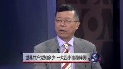 中国媒体看世界: 世界共产党知多少,一大四小谁稳阵脚