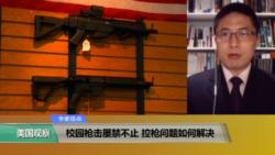 专家视点(马海兵):校园枪击屡禁不止,控枪问题如何解决