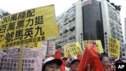 在台大陆配偶参加台北的大游行挺马