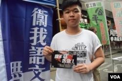 普教中學生關注組常務秘書張同學表示,普教中就是香港的「推普廢粵」。(美國之音湯惠芸攝)
