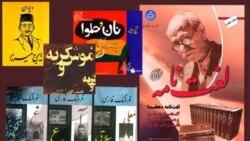 دستبرد ایدئولوژیک به منابع و مراجع ادبی و علمی