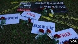 台湾公民团体声援李明哲 (美国之音 张佩芝摄 2017年11月28日)
