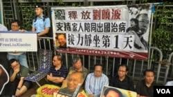 香港多個團體政黨在中聯辦外靜坐示威(美國之音記者海彥拍攝2017年7月10日)