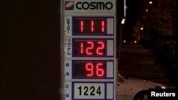 Bảng niêm yết giá dầu tại một trạm dịch vụ ở Tokyo, Nhật Bản, ngày 16/12/2015.