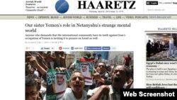 مقاله هاآرتص درباره بحران یمن و سیاست های نتانیاهو