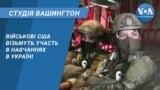 Студія Вашингтон. Військові США візьмуть участь в навчаннях в Україні