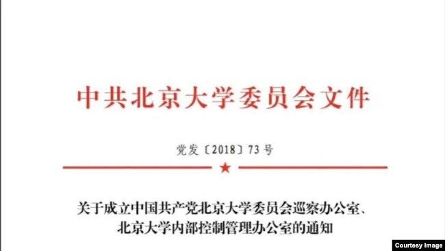 北京大学发文件成立巡查和内部管控办公室应对校内维稳需要。(网络图片)