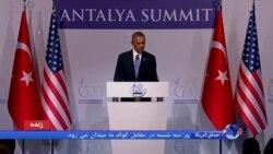 اوباما: هیچ جای امنی برای داعش وجود نخواهد داشت