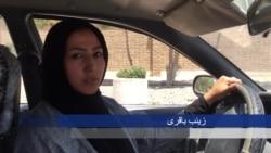 رانندگی زنان در افغانستان و عربستان