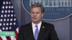 VOA连线(黄耀毅):美情报高官:大选将至,俄罗斯仍在弱化并分裂美国