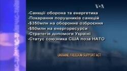 """У Сенаті зареєстрували проект про """"Україну-союзника"""""""