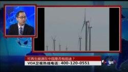 时事大家谈: 可再生能源在中国是否有前途?
