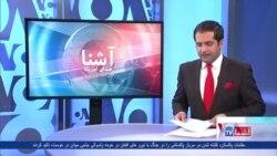 درگیری میان قوای افغانستان و پاکستان در خوست