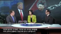 [워싱턴 톡] 대북 제재 강화…친서·남북회담이 비핵화?
