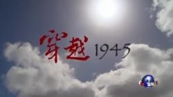VOA卫视(2015年9月13日 第一小时节目 重播:穿越1945)