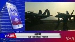 VOA连线(施孝玮):美舰再入南中国海有争议海 域,美军动作频频为哪般