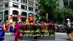 رژه سالانه رقص در نیویورک روز شنبه با حضور ده هزار نفر
