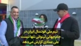 تیم ملی فوتسال ایران در جامجهانی لیتوانی تنها نیست علی عمادی گزارش میدهد